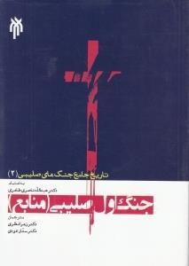 جنگ اول صليبي (منابع) (تاريخ جامع جنگهاي صليبي 2)
