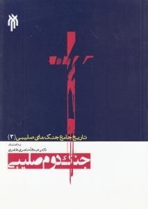 جنگ دوم صليبي (تاريخ جامع جنگهاي صليبي 3)