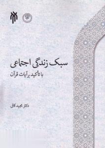 سبك زندگي اجتماعي با تاكيد بر آيات قرآن