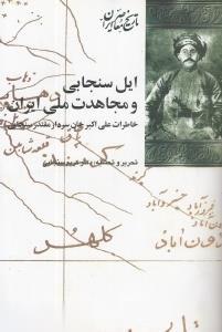 ايل سنجابي و مجاهدت ملي ايران(پرديسدانش)