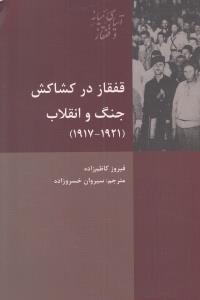 قفقاز در كشاكش جنگ و انقلاب(پرديسدانش)