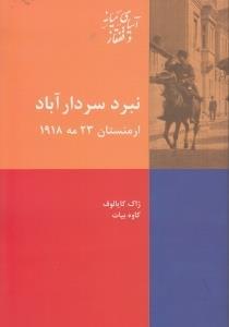 نبرد سردار آباد ارمنستان(23مه1918)پرديسدانش