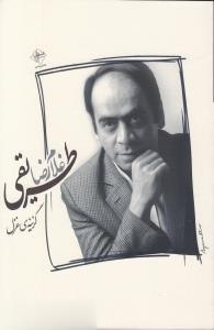 گزينه غزل غلامرضا طريقي(فصلپنجم) *