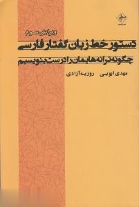 دستور خط زبان گفتار فارسي(فصلپنجم) *