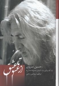 از عشق تا عشق(باحسينمنزوي)فصلپنجم *