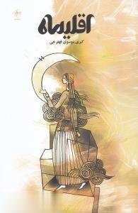 اقليماه(فصلپنجم) *