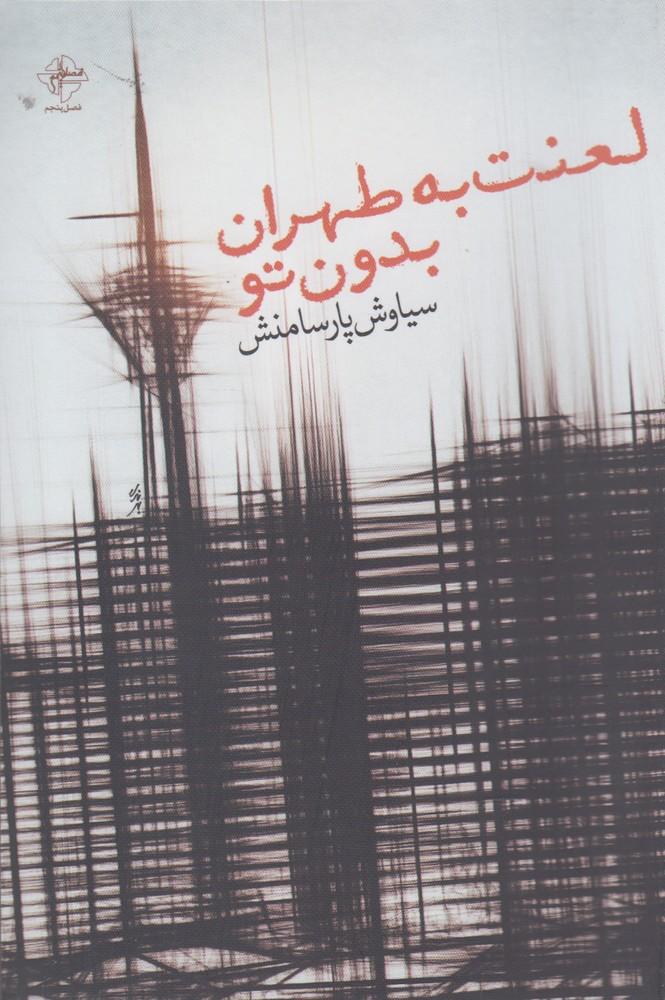 لعنت به طهران بدون تو(فصلپنجم) *
