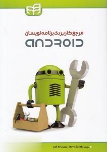 مرجع كاربردي برنامهنويسان Android (با CD)