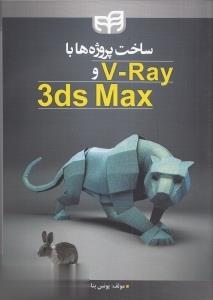 ساخت پروژهها با V-Ray و 3Ds Max (با CD)