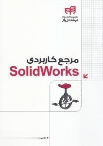 مرجع كاربردي SolidWorks (با CD)