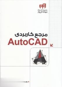 مرجع كاربردي AutoCAD (با DVD)