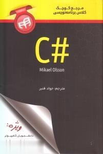 مرجع كوچك كلاس برنامهنويسي#C