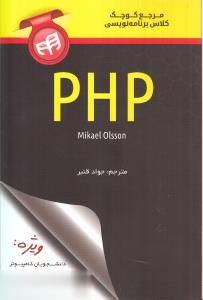 مرجع كوچك كلاس برنامهنويسي PHP