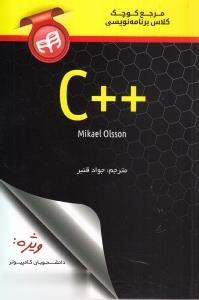 مرجع كوچك كلاس برنامهنويسي ++C