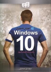 آموزش تصويري Windows 10 به همراه نكات كاربردي كامپيوتر (با CD)
