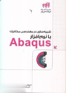 شبيهسازي در مهندسي مكانيك با نرمافزار Abaqus (با CD)