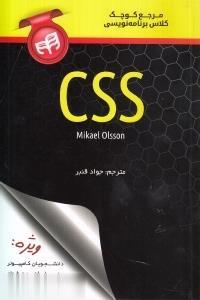مرجع كوچك كلاس برنامهنويسي CSS