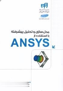 مدل سازي و تحليل پيشرفته با استفاده از Ansys با (DVD)