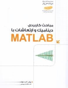 مباحث كاربردي ديناميك و ارتعاشات با Matlab با (DVD)