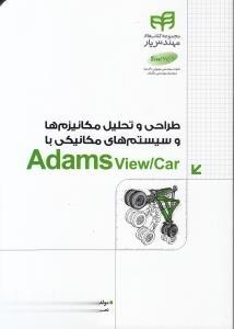 طراحي و تحليل مكانيزمها و سيستمهاي مكانيكي با Adams View/Car (با DVD)