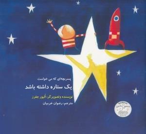 پسربچهای که میخواست یک ستاره(دانشنگار) #