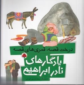 یادگارهای نادر ابراهیمی(درختقصه)شهرقلم #