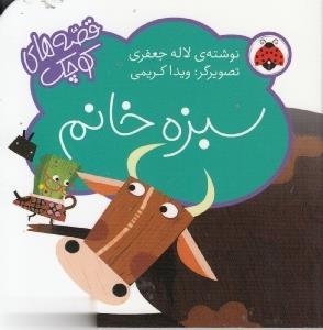 سبزه خانم (قصههاي كوچك) (تصويرگر ويدا كريمي)