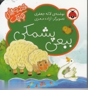 ببعي پشمكي (قصههاي كوچك) (تصويرگر آزاده معزي)