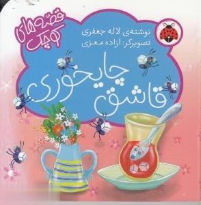 قاشق چايخوري (قصههاي كوچك) (تصويرگر آزاده معزي)