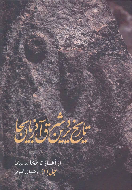 تاريخ ديرين شرق آذربايجان(جلداول)از آغاز(ستوده) *