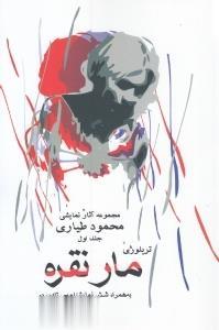 تريلوژي مار نقره(محمودطياري)افراز *