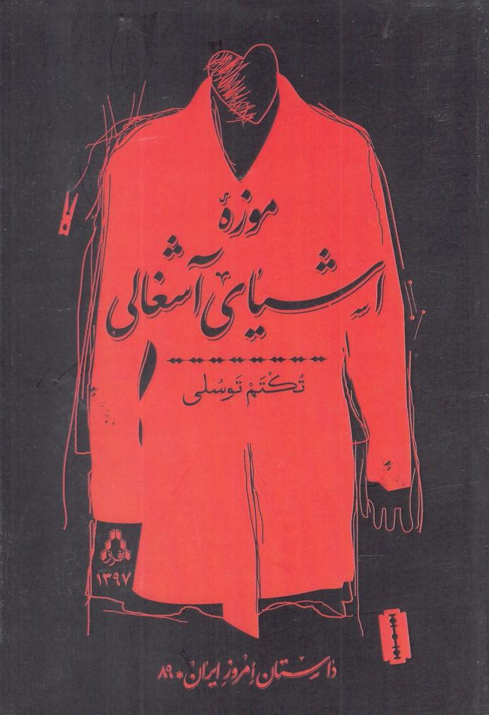موزه اشياي آشغالي(افراز)*