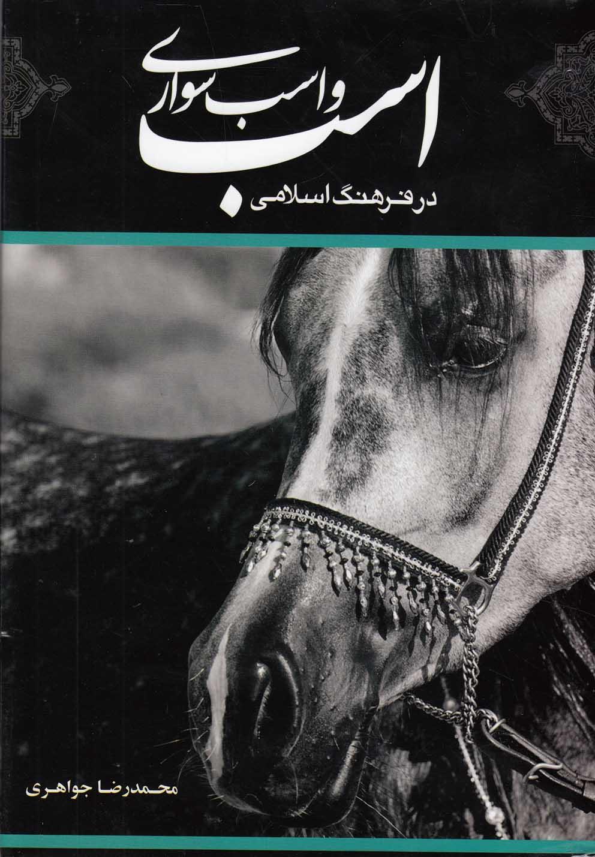 اسب و اسب سواري در فرهنگ اسلامي(نقشنگين)