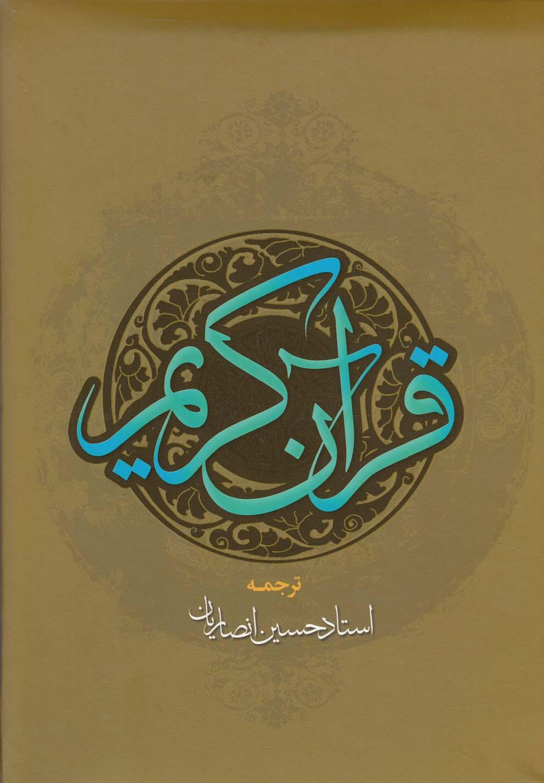 قرآن كريم(وزيري،سلفون)نقشنگين