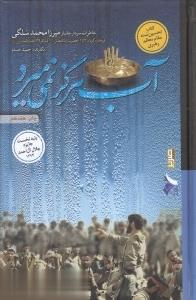آب هرگز نمي ميرد (خاطرات ميرزا محمد سلگي)