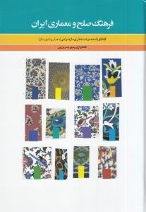 فرهنگ صلح و معماري ايراني