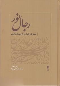 رجال نور (فصلي قابل تامل در تاريخ معاصر ايران)