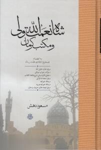 شاه نعمتالله ولي و مكتب كرماني