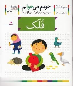 خودم ميخوانم:فارسيآموز براي كلاس اوليها 33 قلك