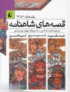 سري قصههاي شاهنامه 10تا12