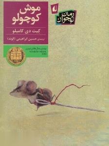 موش كوچولو (رمان نوجوان22)