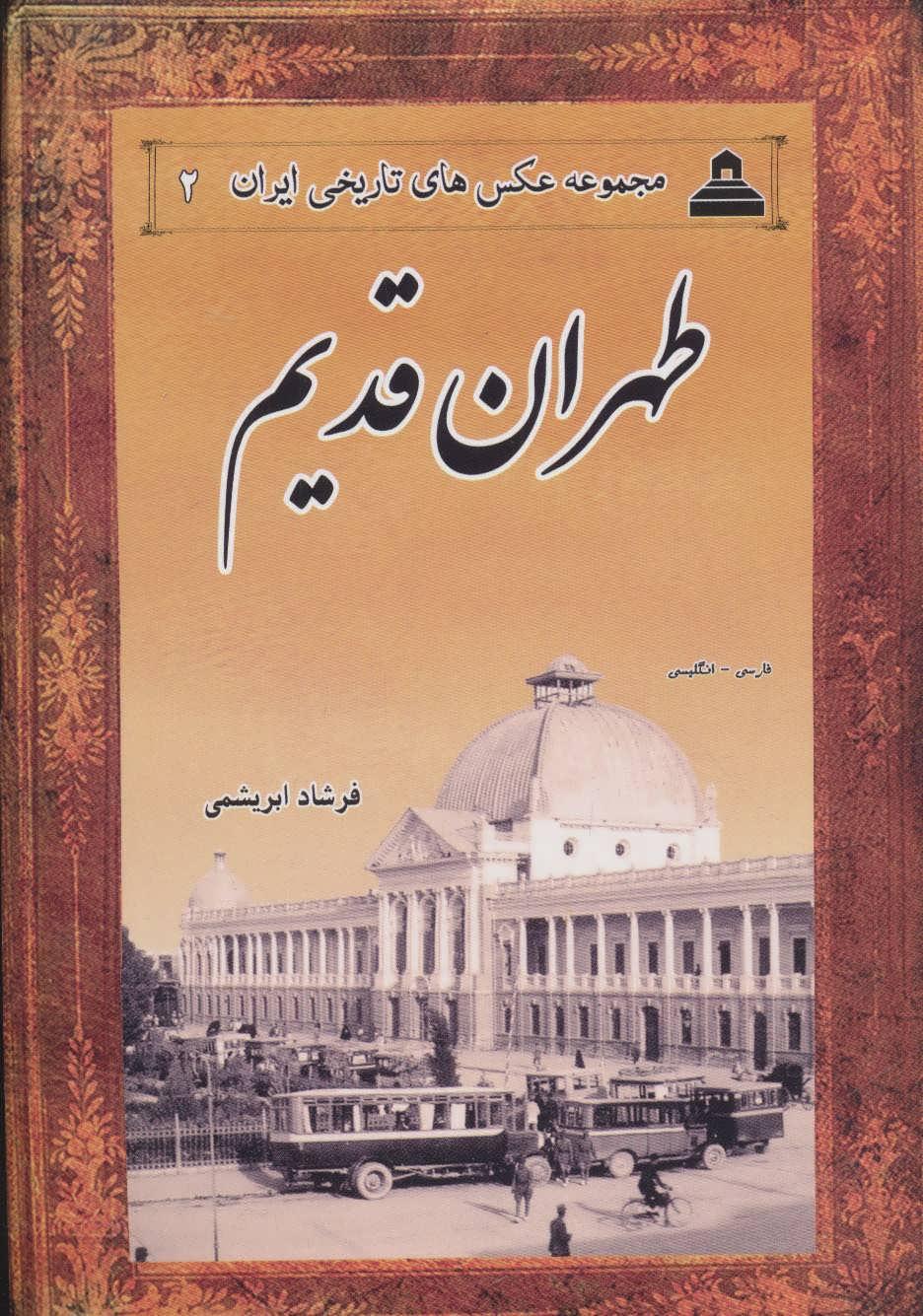 عكس هاي تاريخي ايران 2 (طهران قديم)