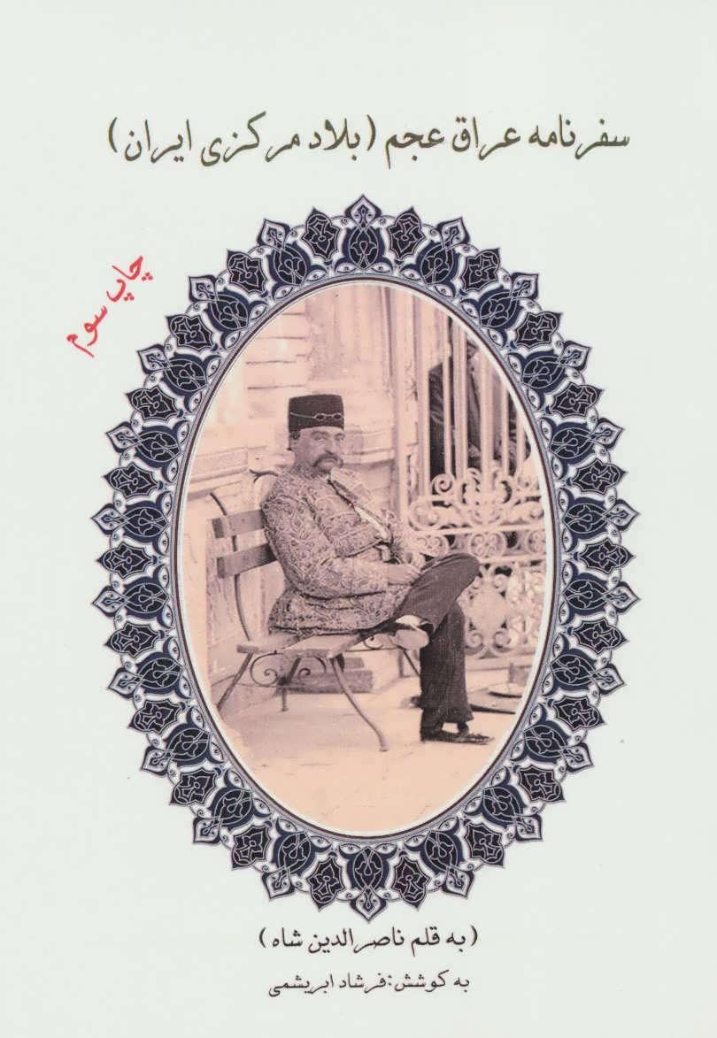 سفرنامه عراق عجم (بلاد مركزي ايران)