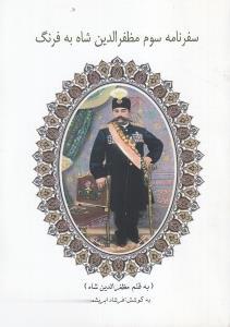 سفرنامه سوم مظفرالدين شاه به فرنگ