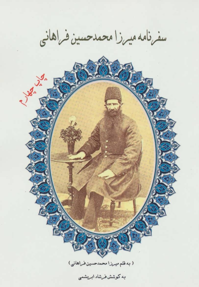 سفرنامه ميرزا محمدحسين فراهاني