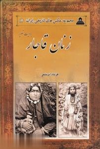 عكس هاي تاريخي ايران12 (زنان قاجار بروايت تصوير)