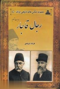 رجال قاجار بروايت تصوير (مجموعه عكسهاي تاريخي ايران 13)