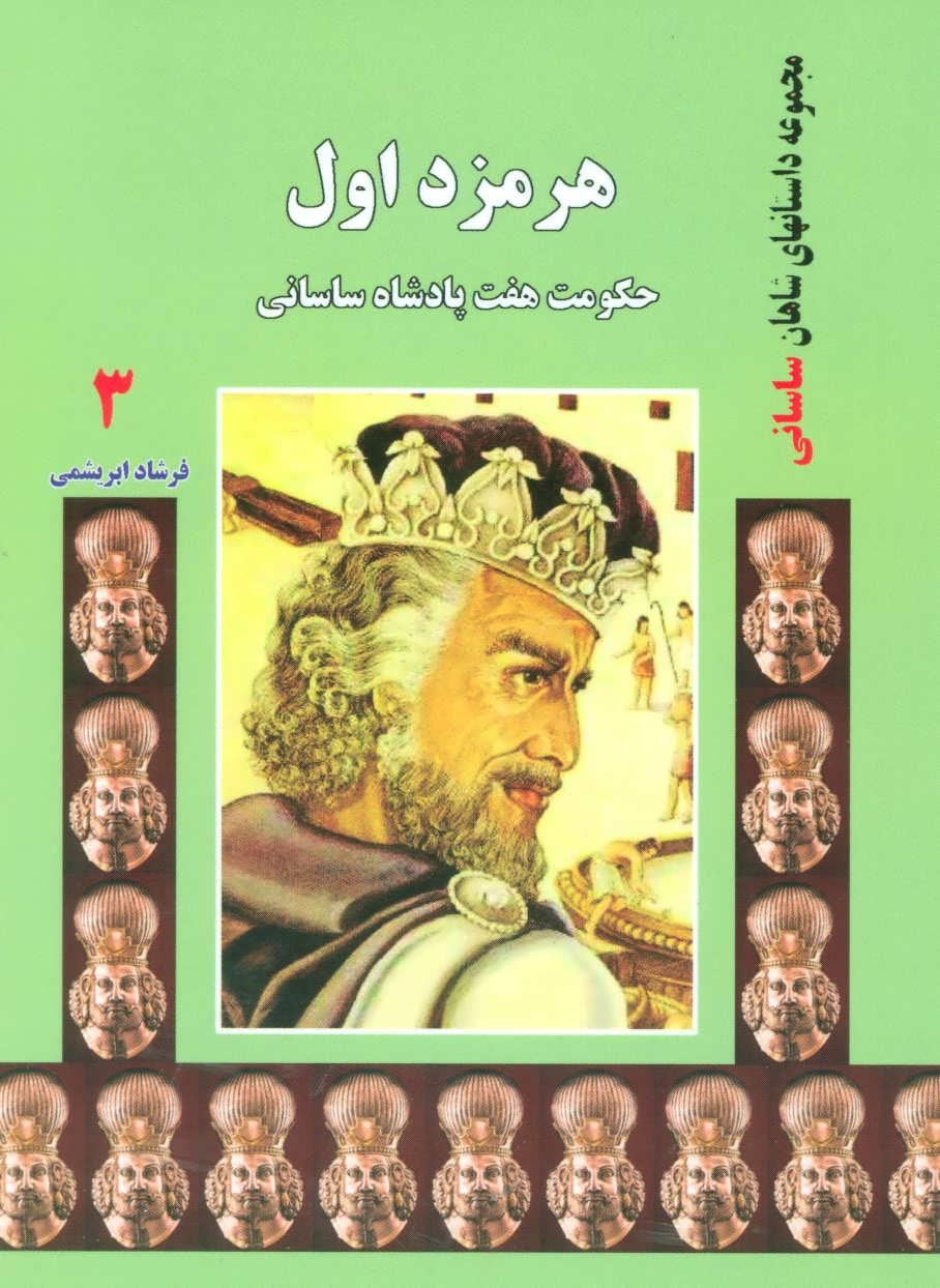 هرمزد اول:حكومت هفت پادشاه ساساني (داستانهاي شاهان ساساني 3)