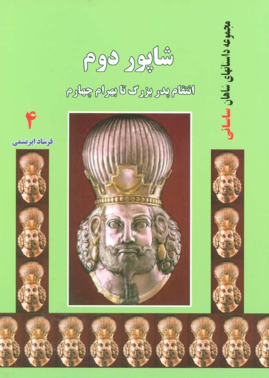 شاپور دوم:انتقام پدربزرگ تا بهرام چهارم (داستانهاي شاهان ساساني 4)