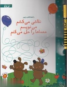 با تخته كتاب زنبور(نقاشيميكشم)زنبور #